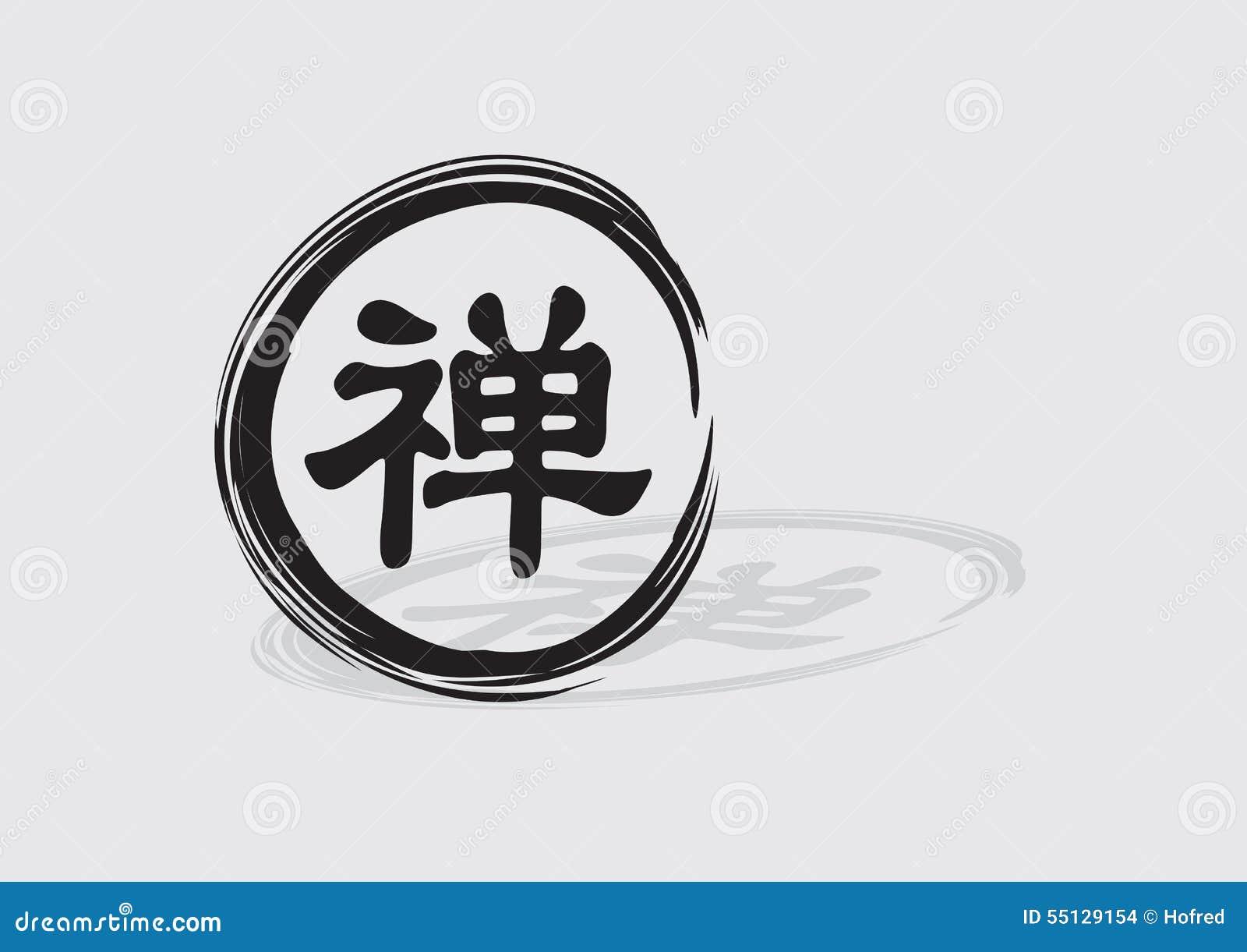 Ink Calligraphic Zen Symbol And Cast Shadow Vector