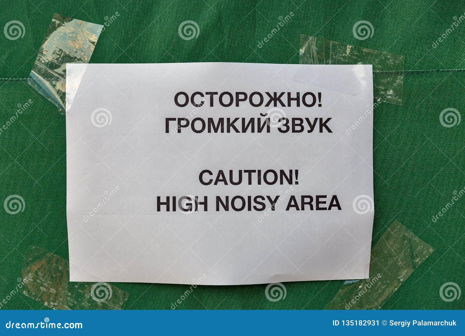 Inschrijving in Rus en het Engels: Voorzichtigheids Hoog lawaaierig gebied