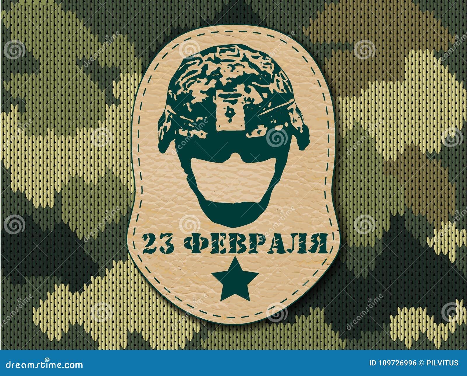 Inscripciones rusas de la traducción: el 23 de febrero El día de defensor de la patria Ejército militar del logotipo del camuflaj