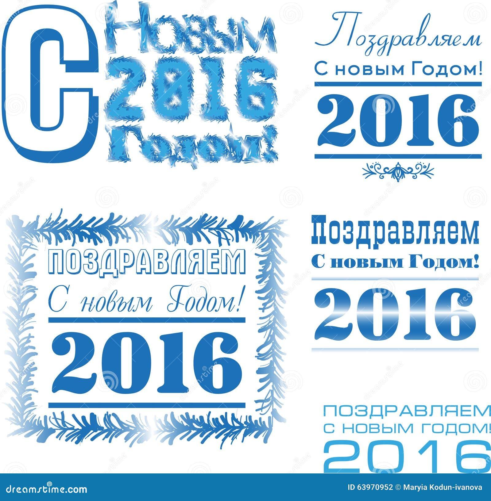 Inscription de bonne ann e en texte russe illustration de for Inscription d et co