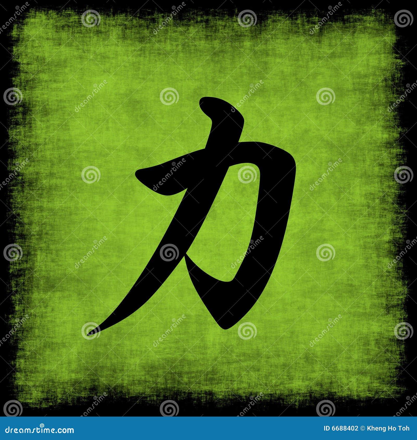 Insieme cinese di calligrafia di resistenza