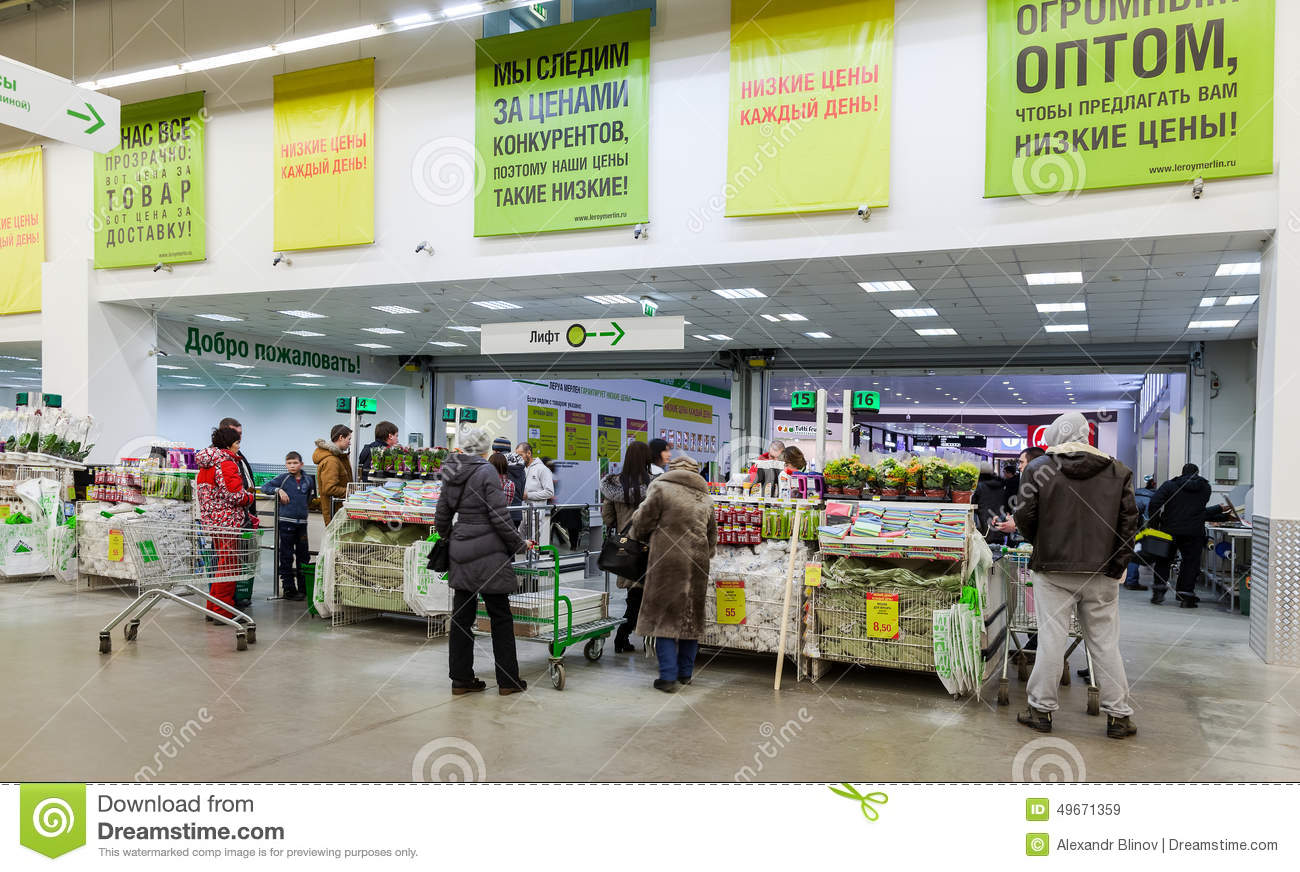Interior Of The Leroy Merlin Samara Store Editorial Stock Image Image 49671359