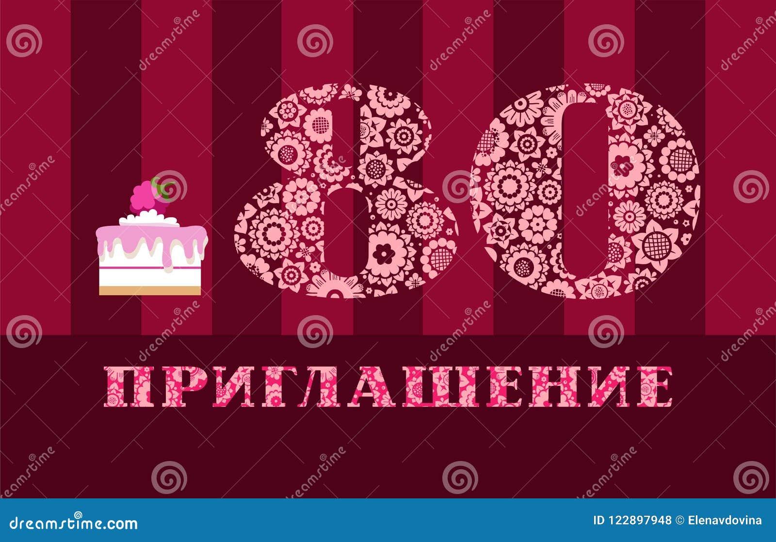 Invitación 80 Años Torta De La Frambuesa Lengua Rusa