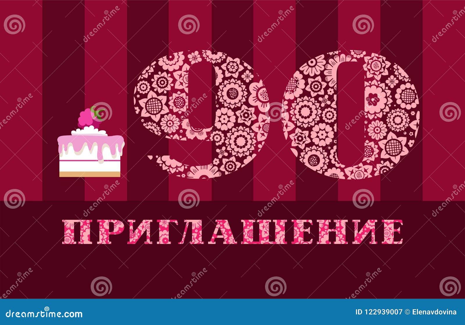 Invitación 90 Años Torta De La Frambuesa Lengua Rusa