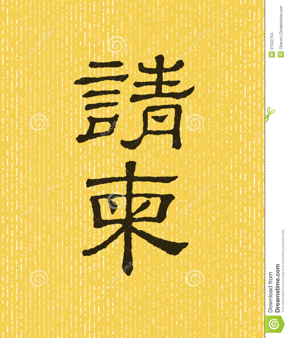 Invitation Card Design Chinese Letter Stock Illustration
