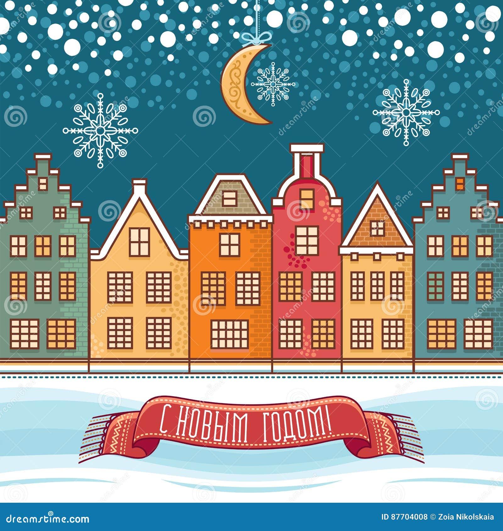 Invitation d an neuf Décor coloré de vacances Chauffez les souhaits pendant des vacances