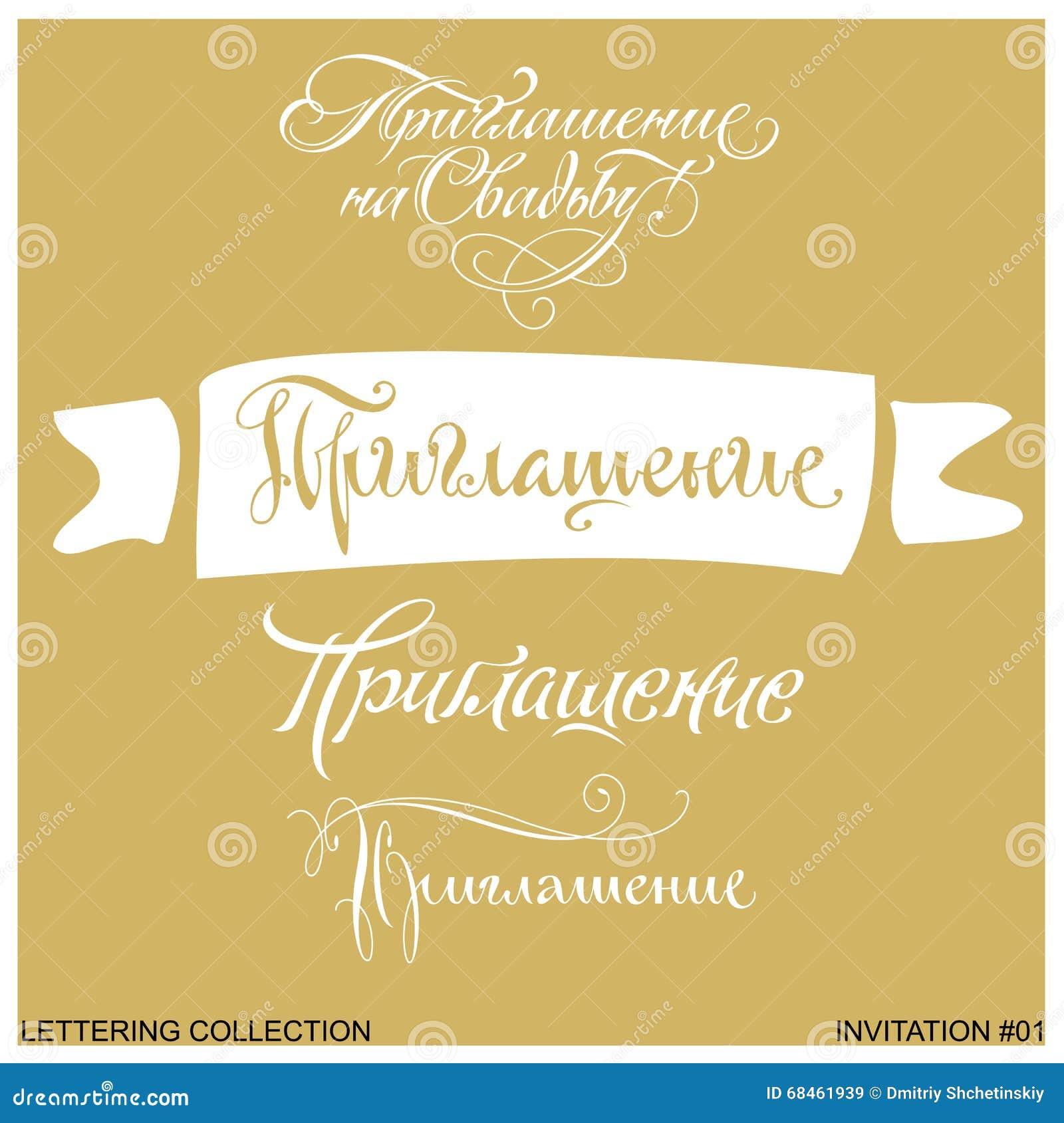 Invitation Greetings Hand Lettering Set Stock Vector Illustration