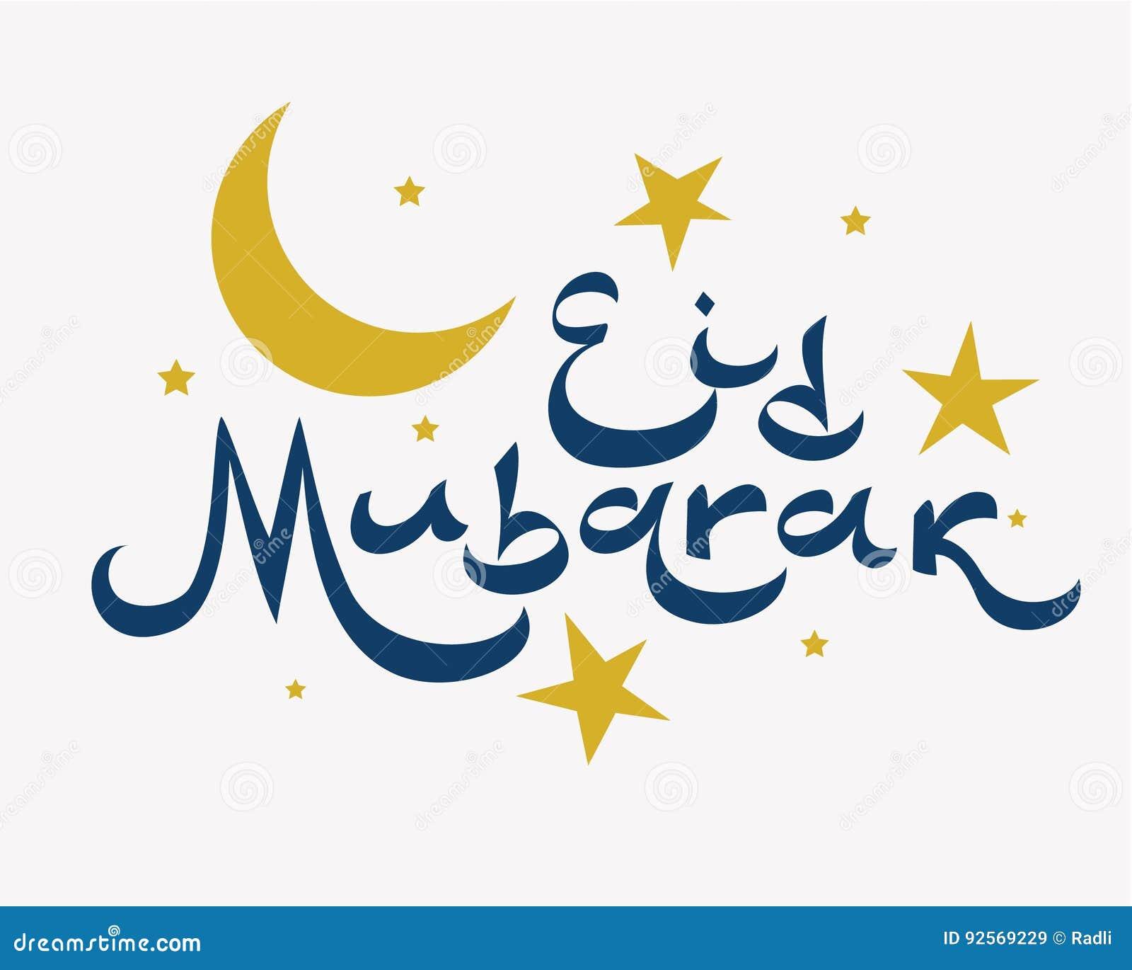 Iscrizione di Eid Mubarak Testo islamico di saluto Progettazione di festa con la luna e le stelle nello stile arabo