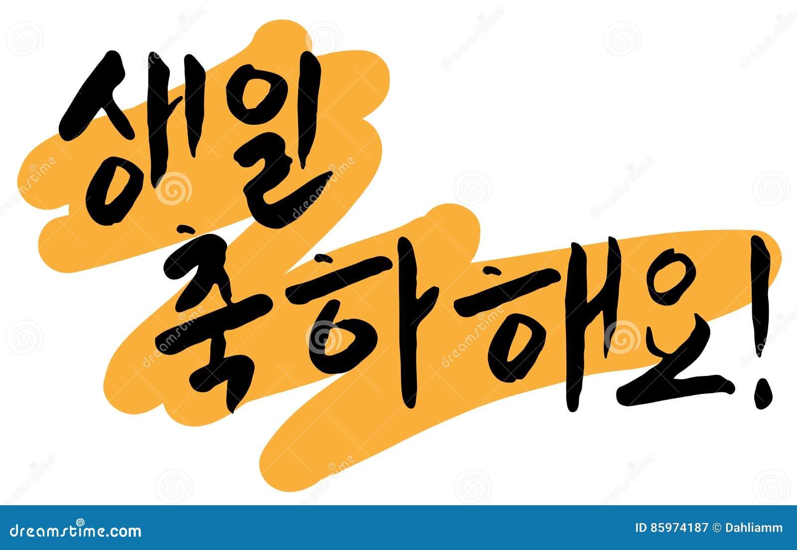 Iscrizione Di Saluto Di Buon Compleanno Nel Coreano Illustrazione