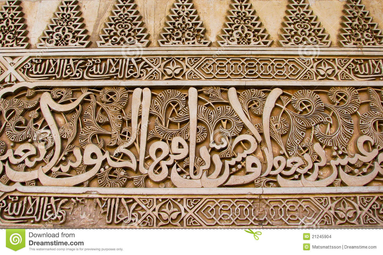 Islamic art in alhambra stock images image 21245904 for Alhambra decoration