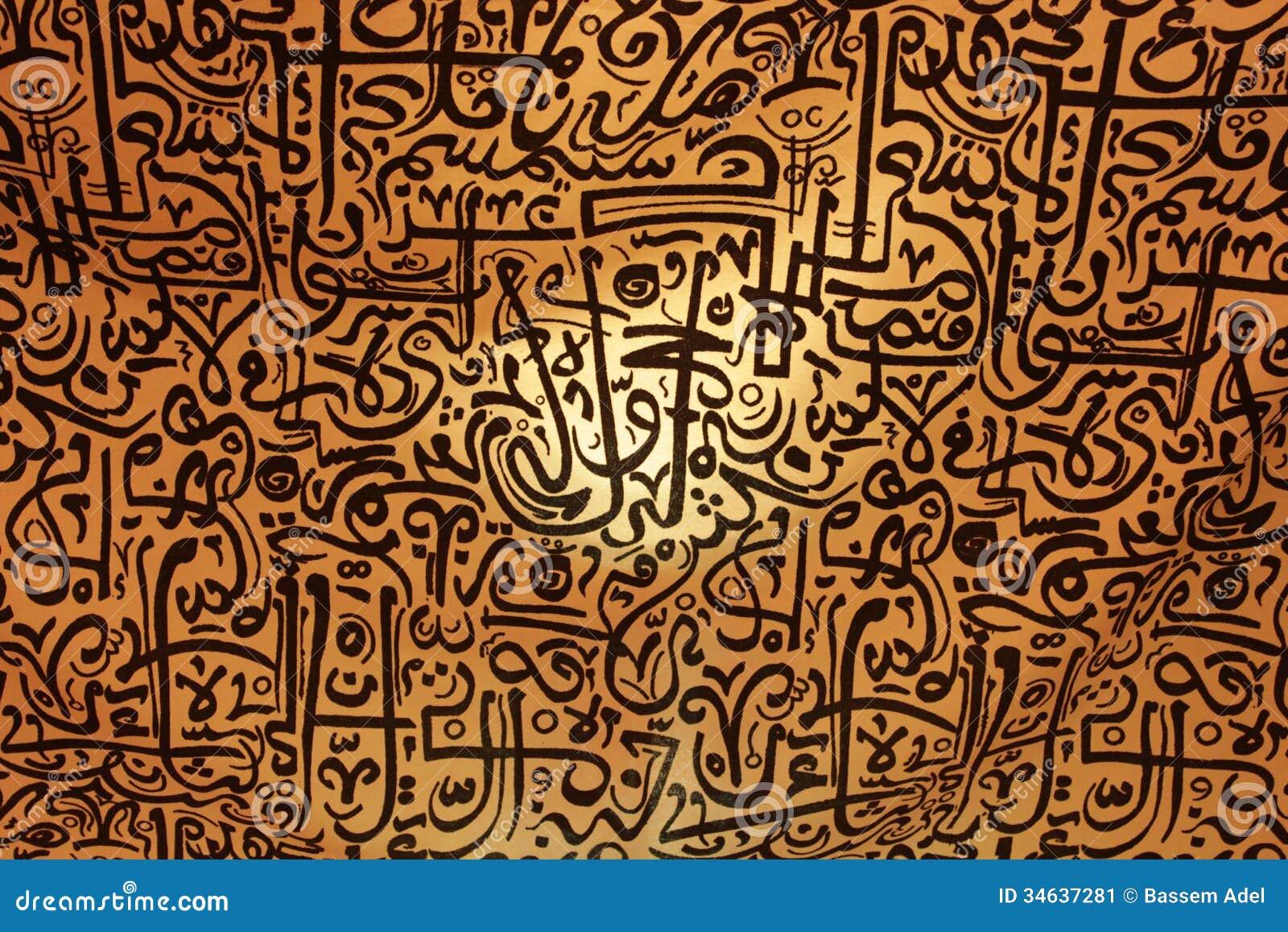 Islamic Art Stock Image  34637281