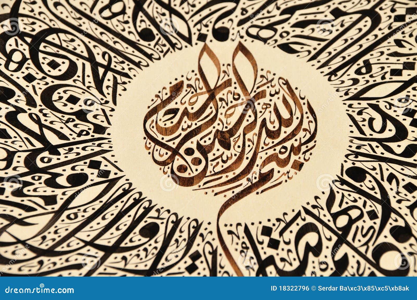 Islamic Calligraphy Royalty Free Stock Image Image 18322796