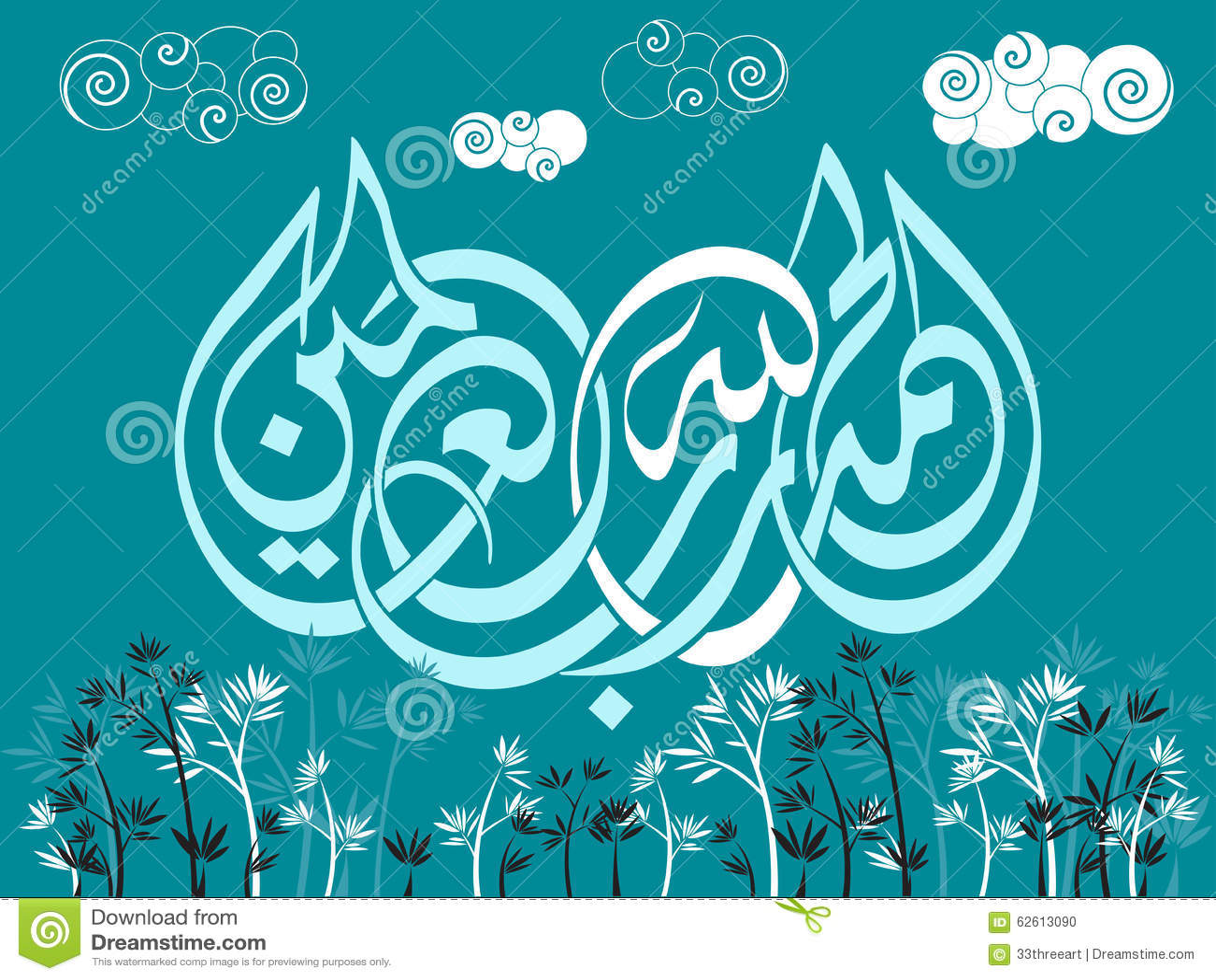 Islamic calligraphy stock vector image of