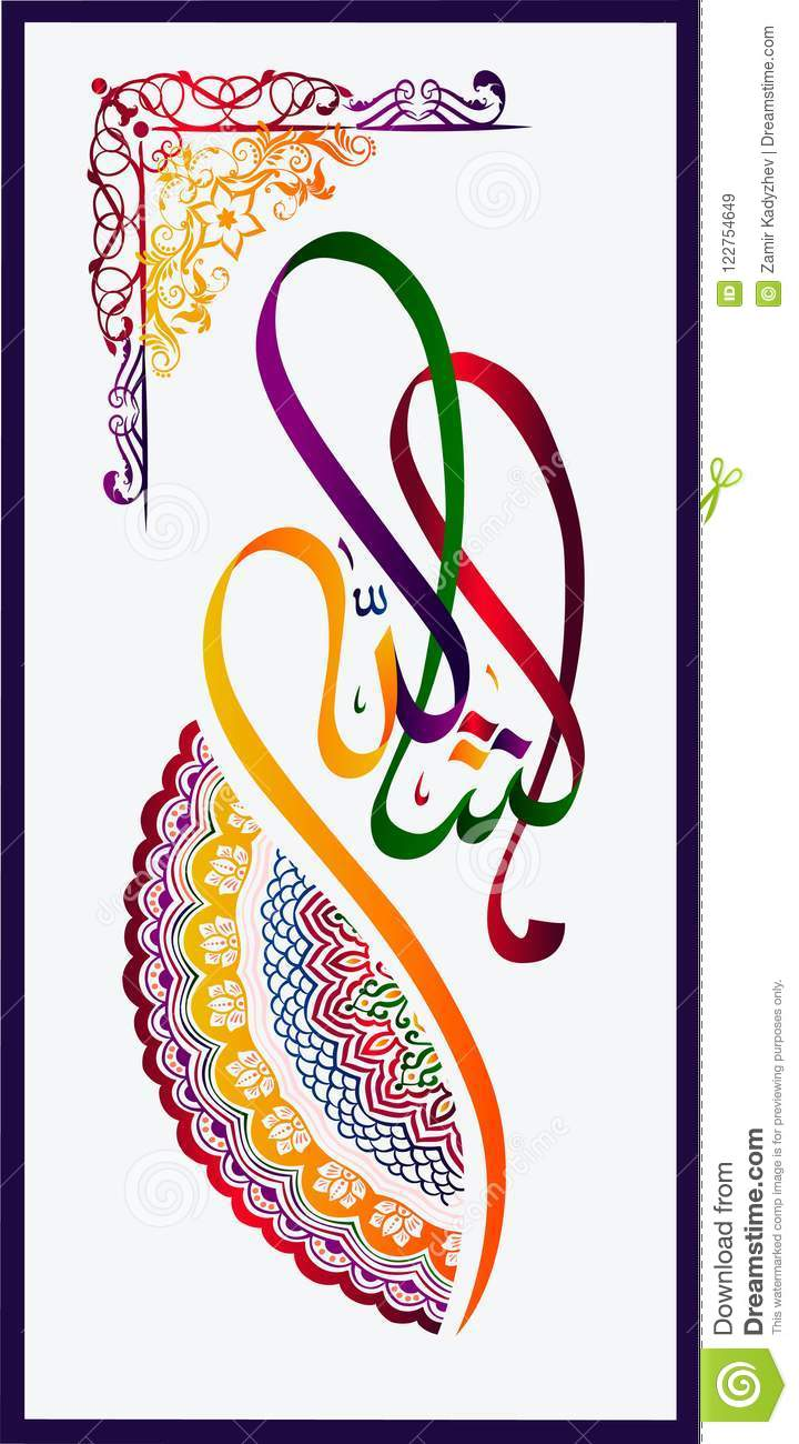 Islamic Calligraphy MA Sha Allah It Is A Prayer That Came
