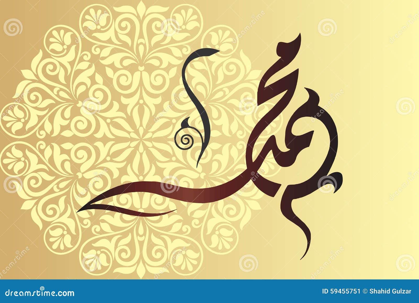Islamic Calligraphy Ornamental Background Muhammad Stock ...
