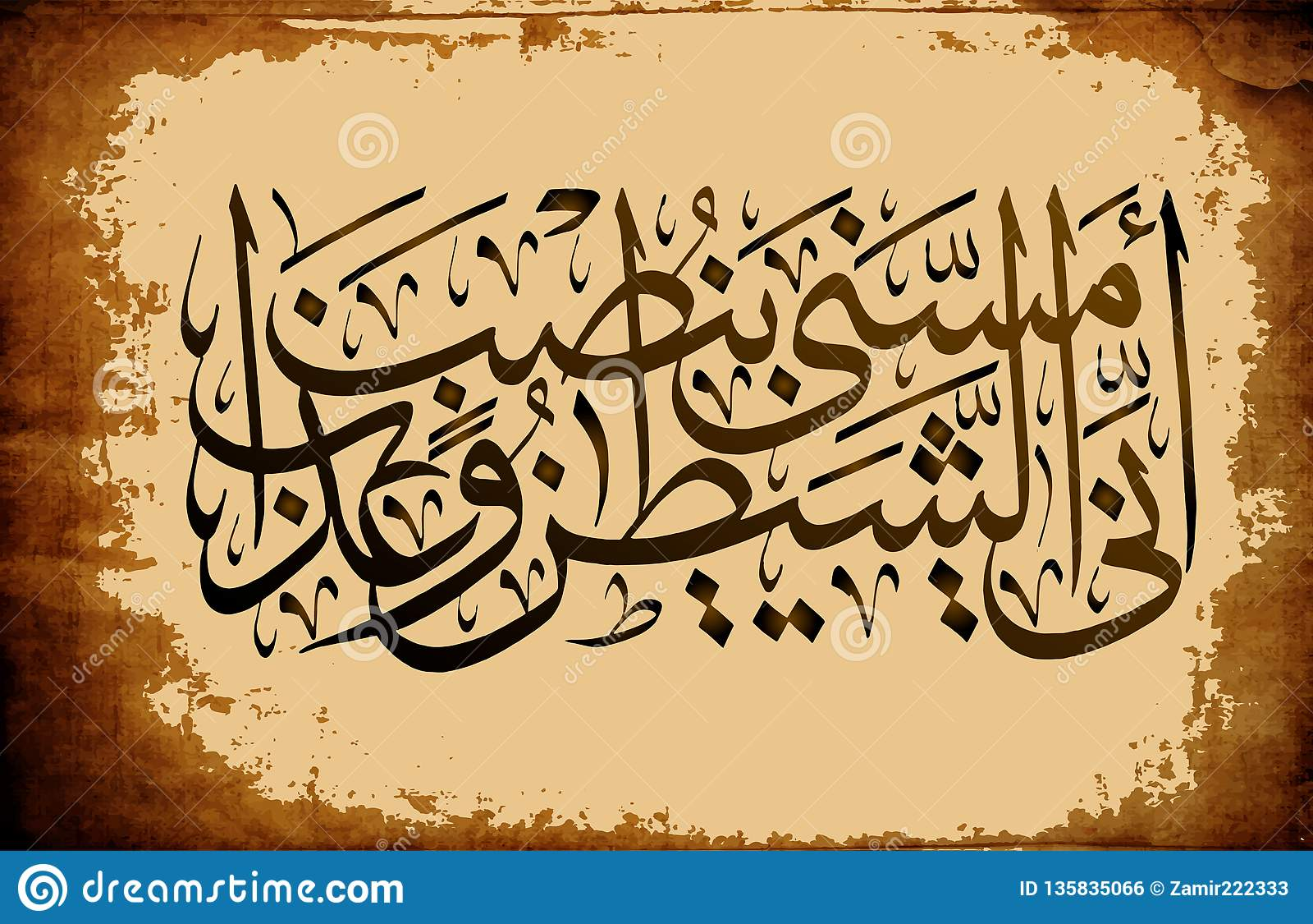 Islamic CALLIGRAPHY Their Quran Sura Sad 38, Verse 41 For
