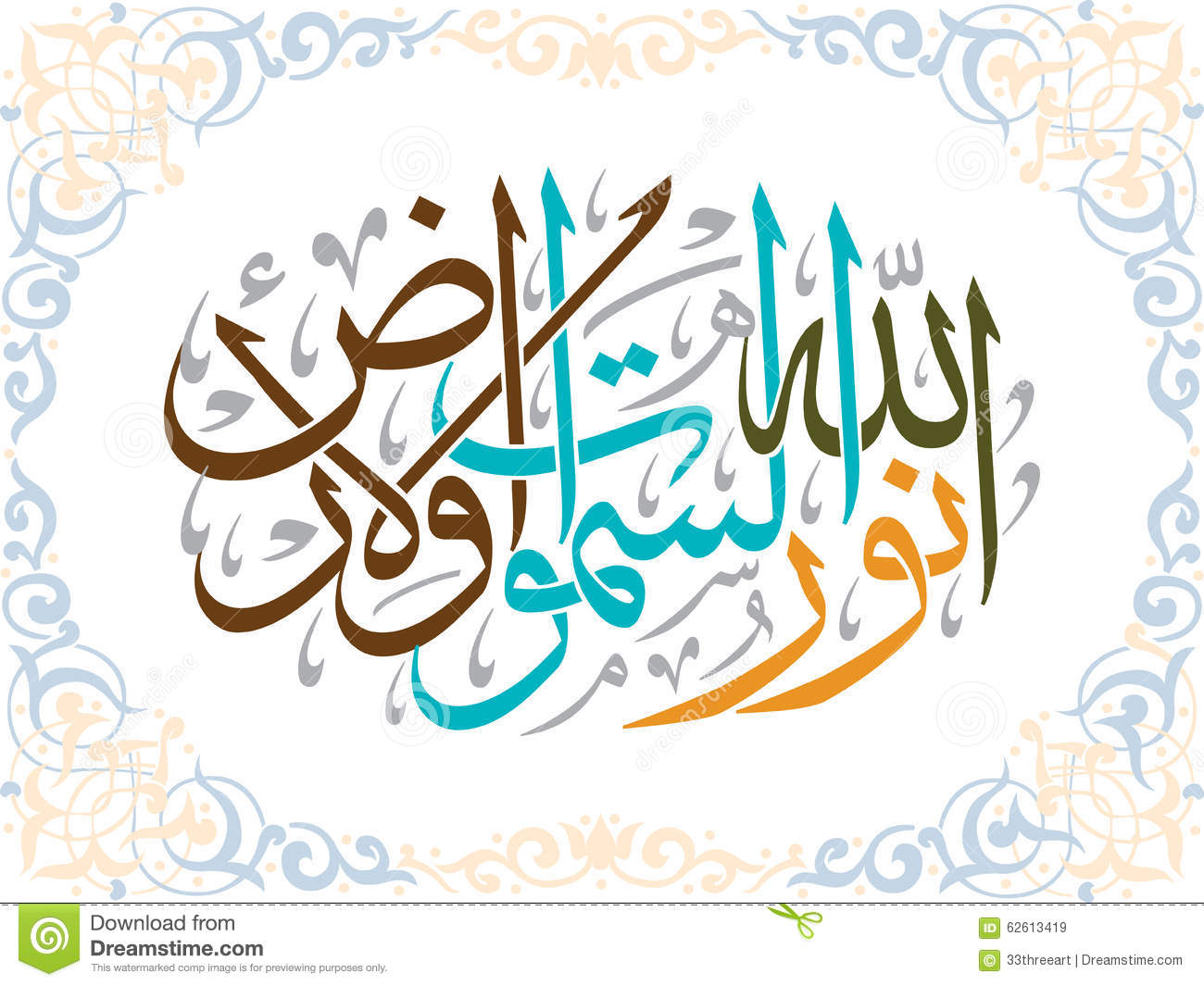 Islamic calligraphy translation allah is the light of