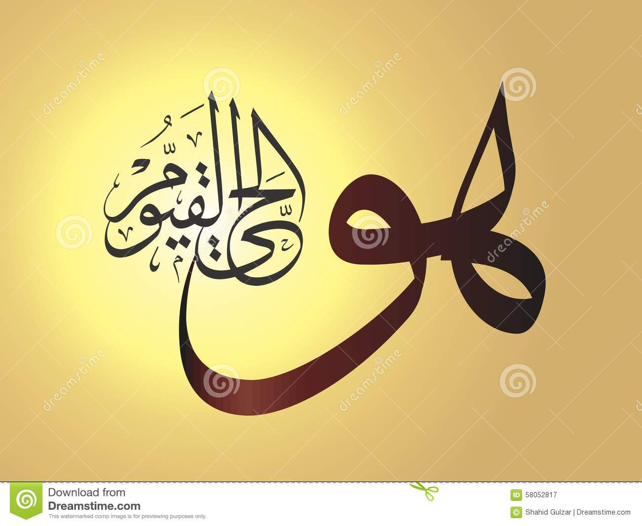 Islamic calligraphy wallpaper poster howal hayul qayum Allah calligraphy wallpaper