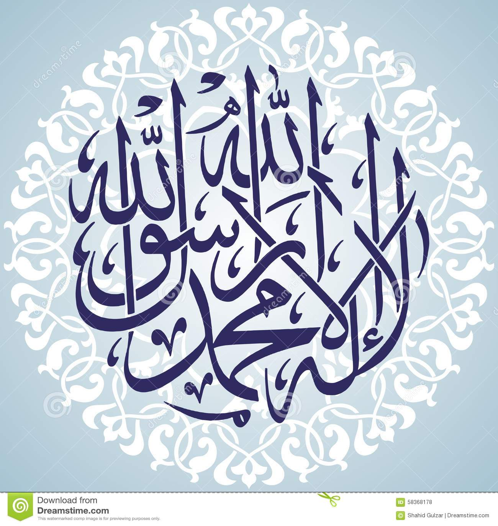 Islamic Calligraphy Wallpaper Poster Kate Naskh Kalma Stock