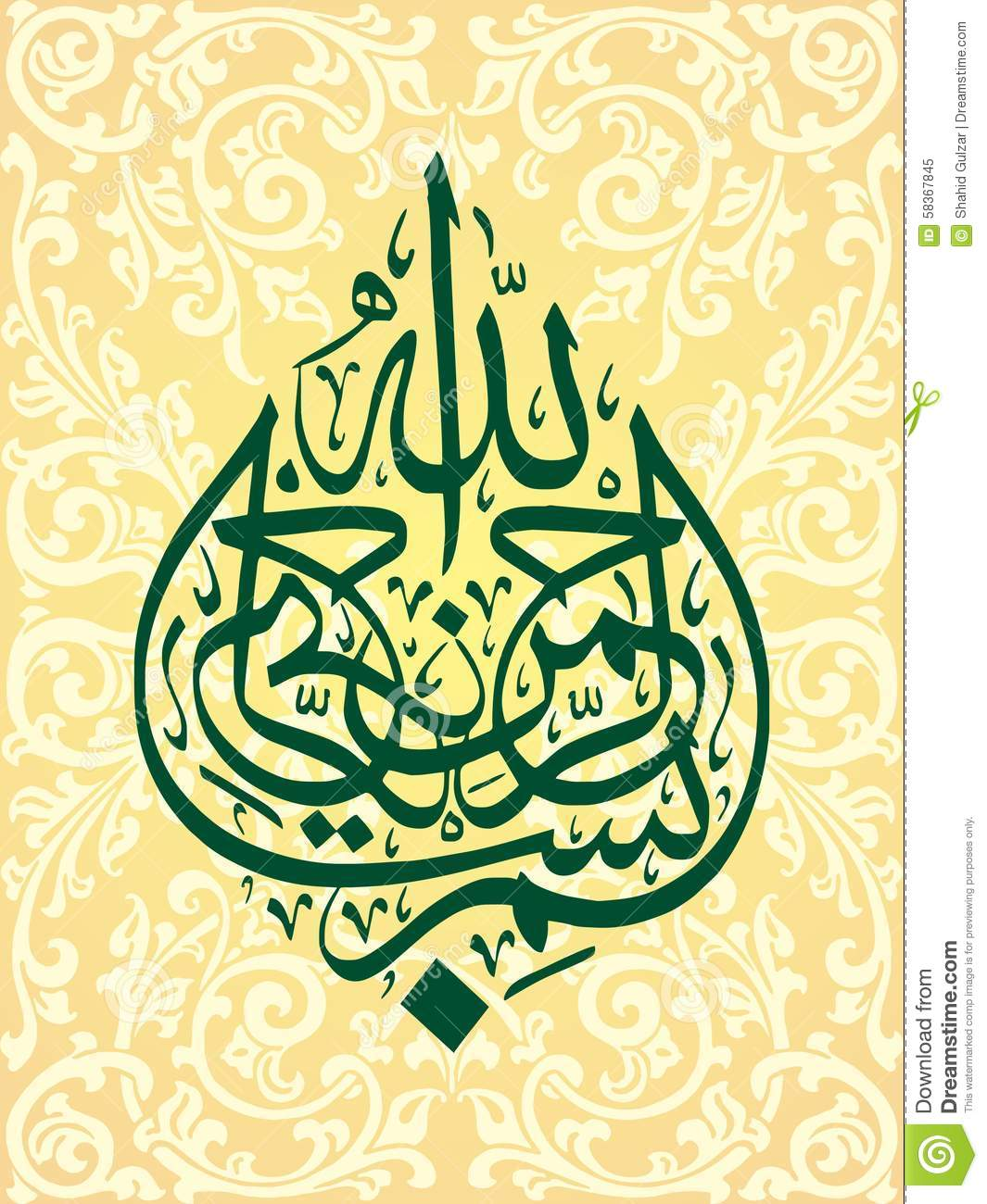 Islamic Calligraphy Wallpaper Poster Kate Naskh Stock