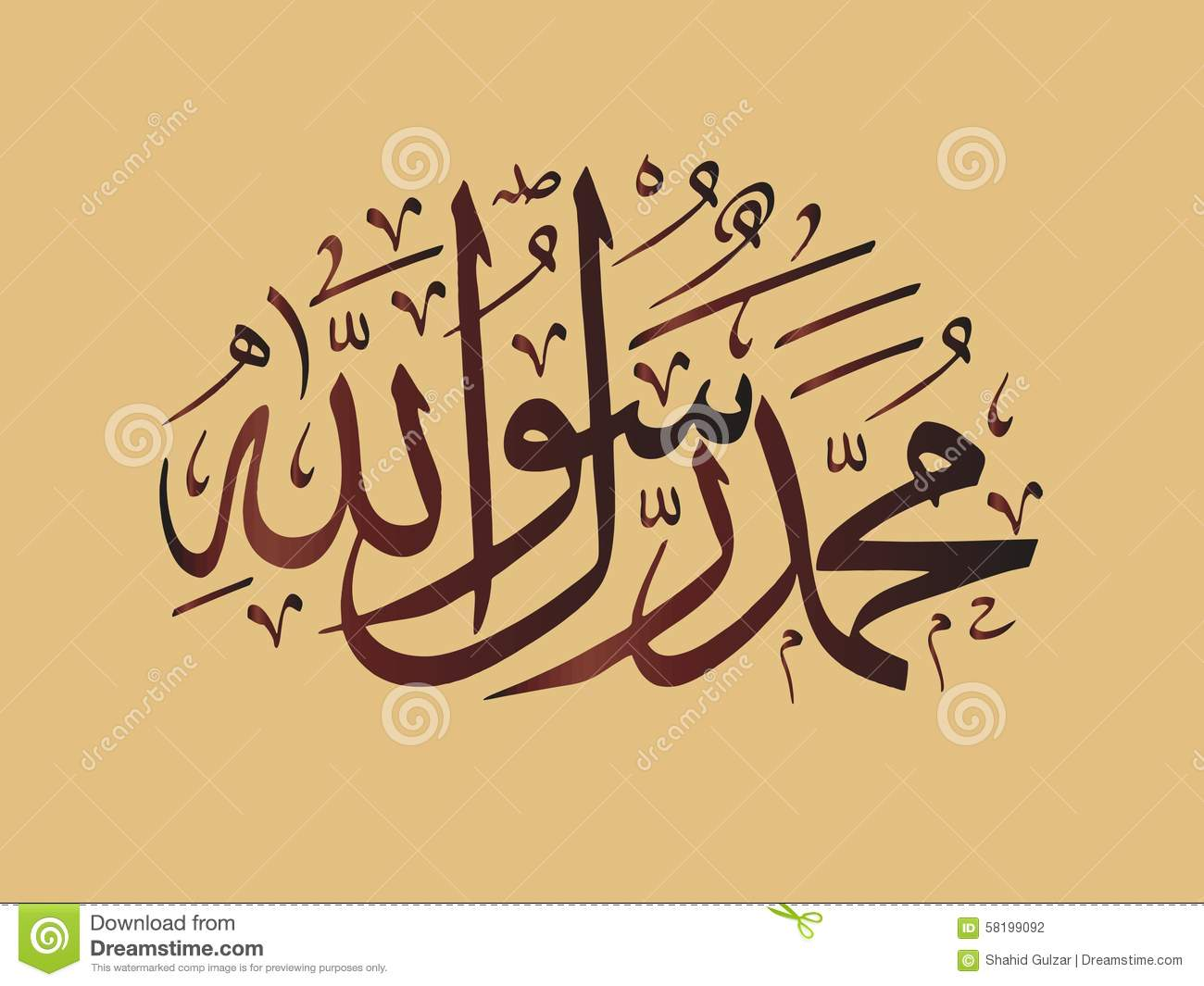 Islamic calligraphy wallpaper poster naskh stock Allah calligraphy wallpaper