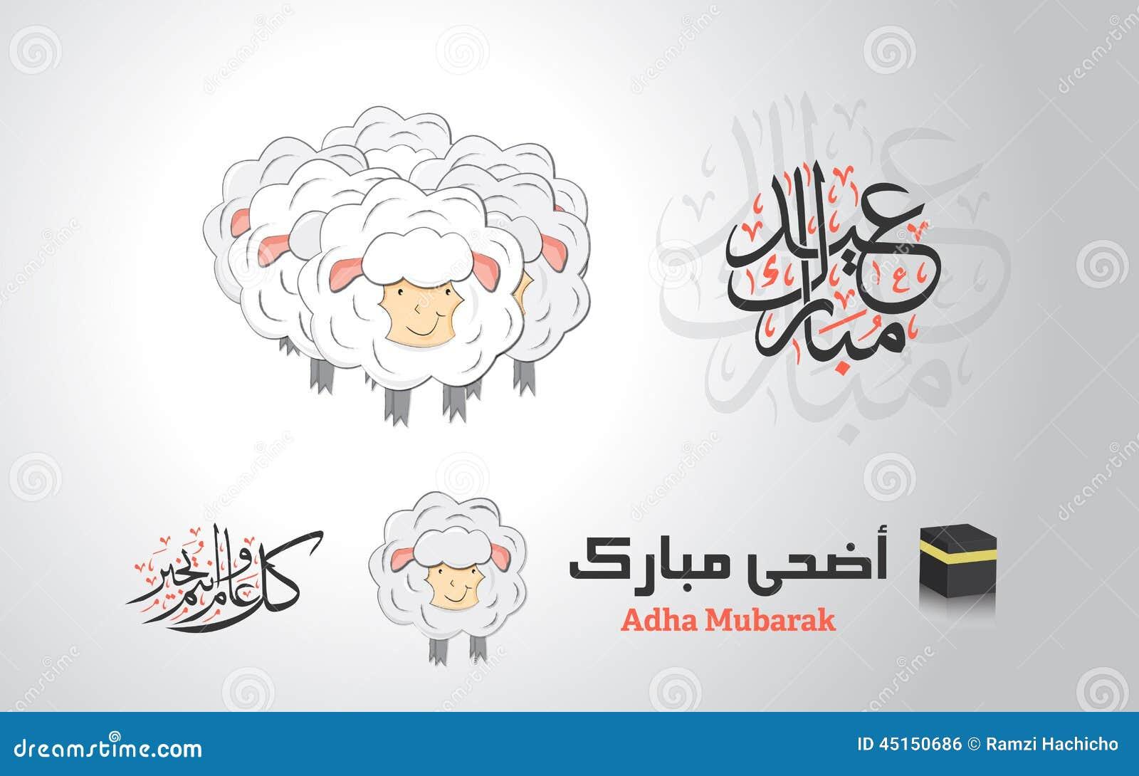 Islamic Festival Of Sacrifice Eid Al Adha Greeting Card Stock