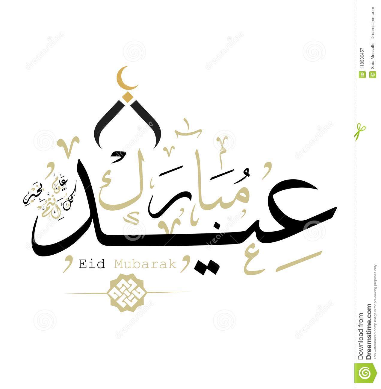 islamic greeting card on the occasion of eid al  fitr for