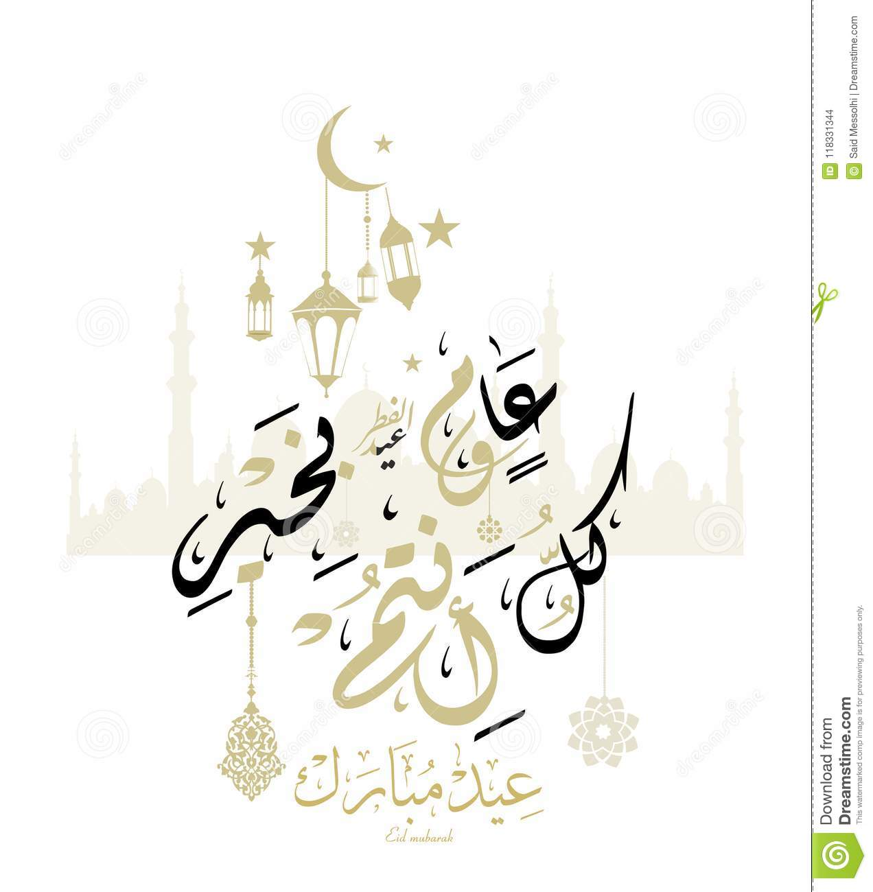 Islamic greeting card on the occasion of eid al fitr for muslims islamic greeting card on the occasion of eid al fitr for muslims can be used as a background with writing in arabic script translated eid mubarak and m4hsunfo
