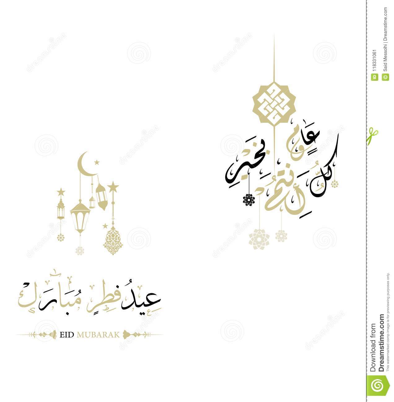 Islamic Greeting Card On The Occasion Of Eid Al Fitr For Muslims