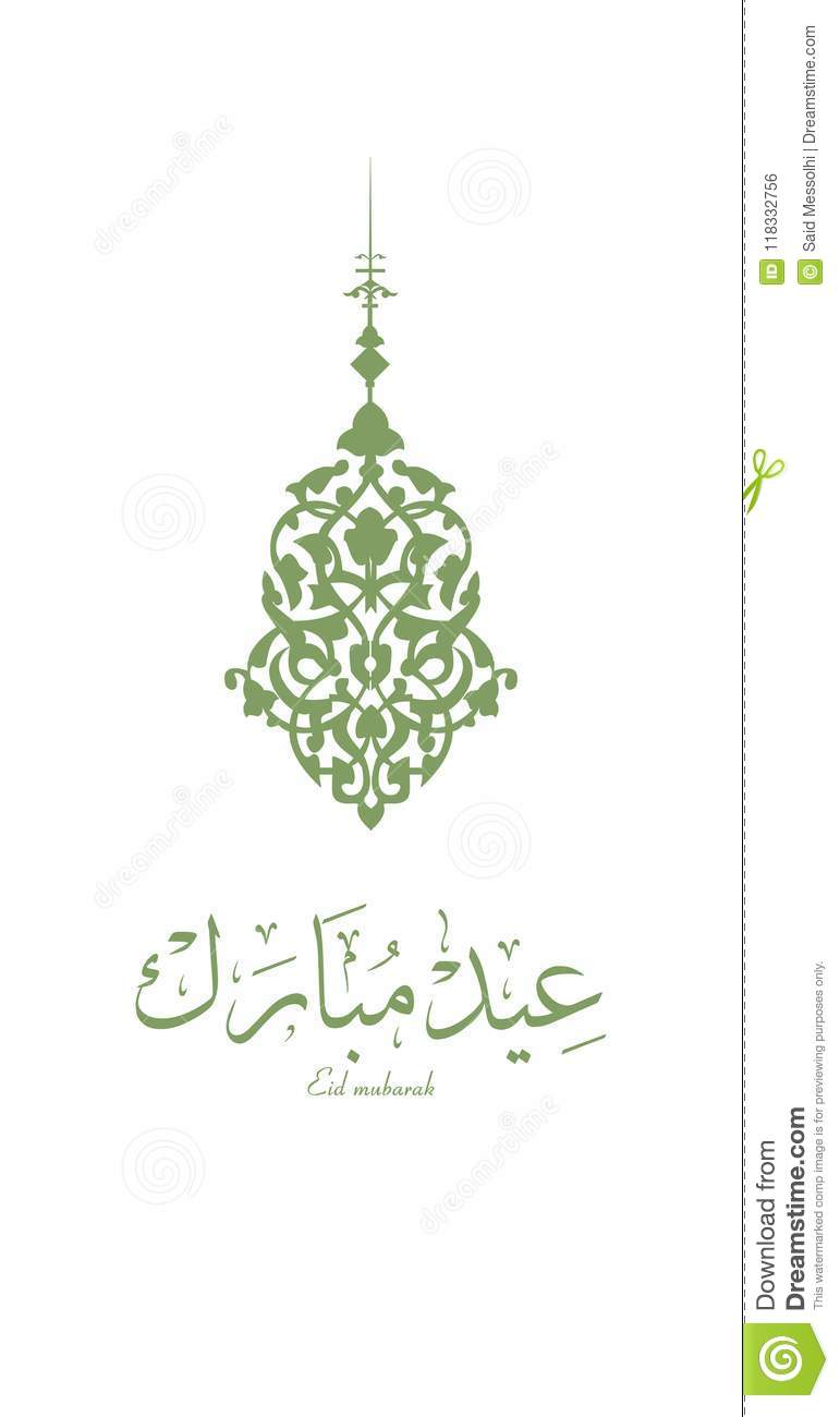Islamic Greeting Card On The Occasion Of Eid Al - Fitr For Muslims ...