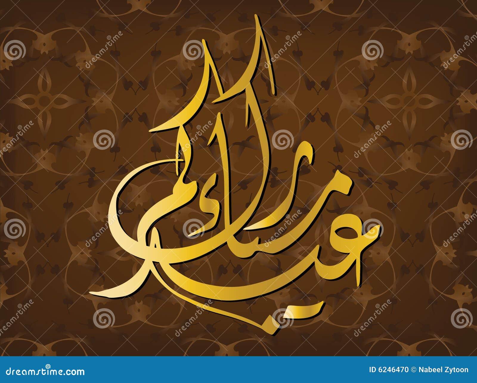 Islamic illustration stock vector. illustration of celebration 6246470