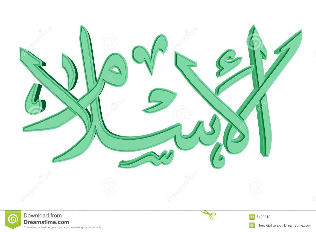 Islamic Prayer Symbol 37 Stock Illustration Illustration Of Arab