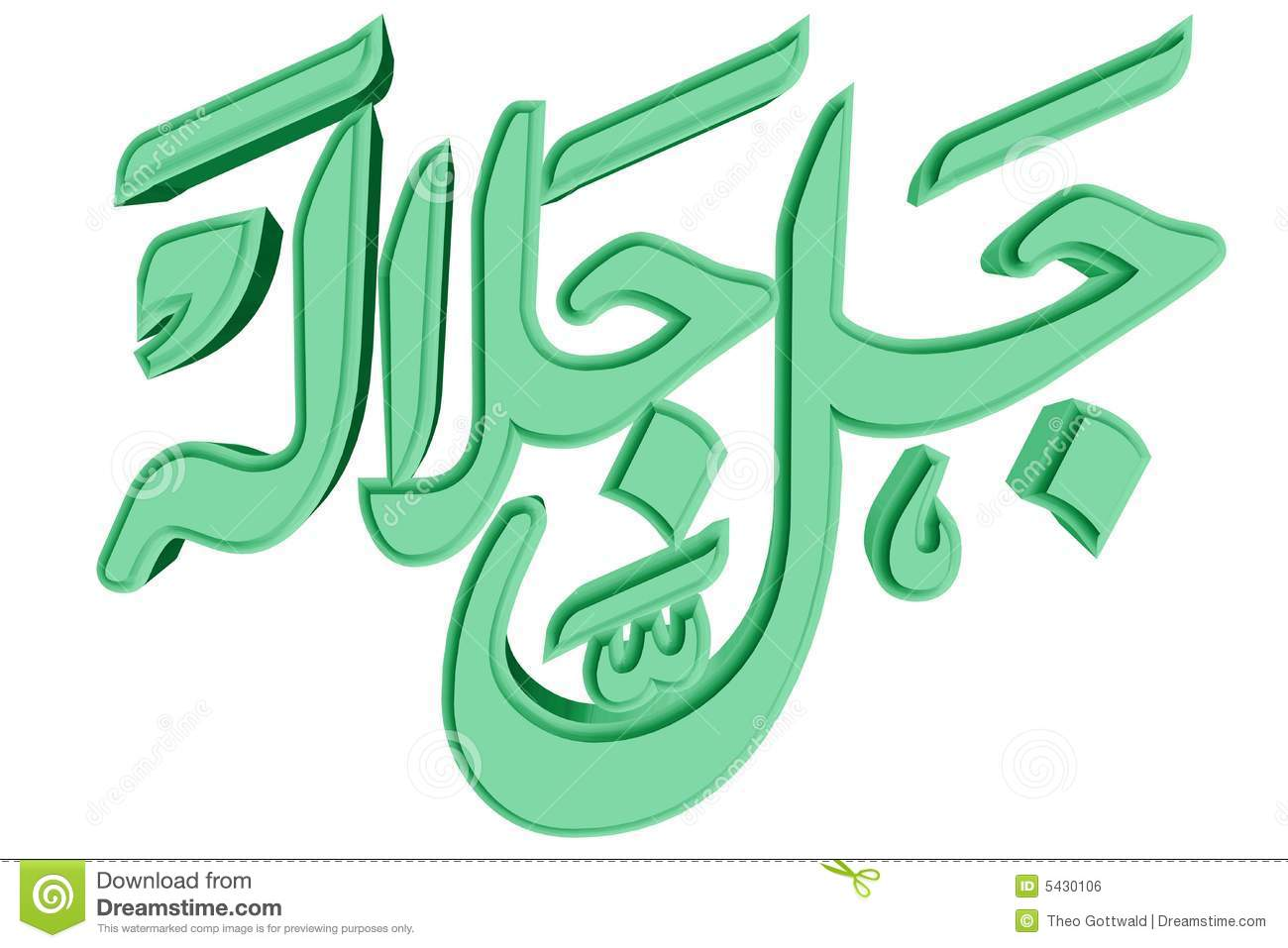 Islamic Prayer Symbol 49 Stock Illustration Illustration Of