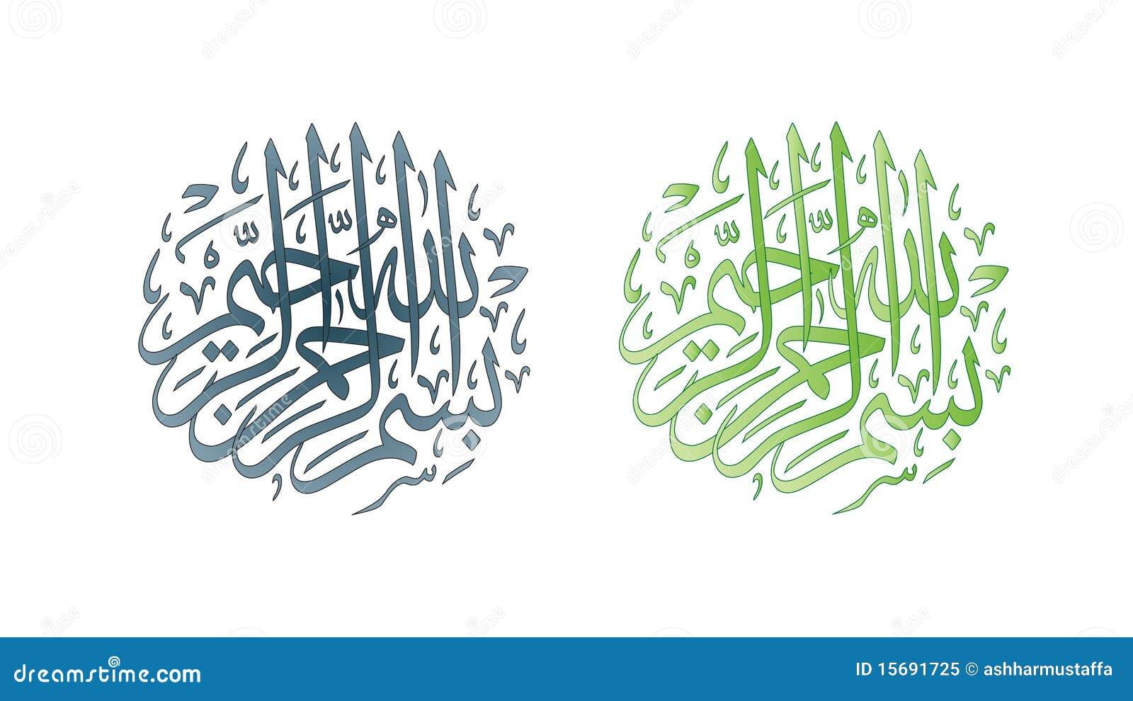 Islamic Prayer In Thuluth Script Stock Illustration
