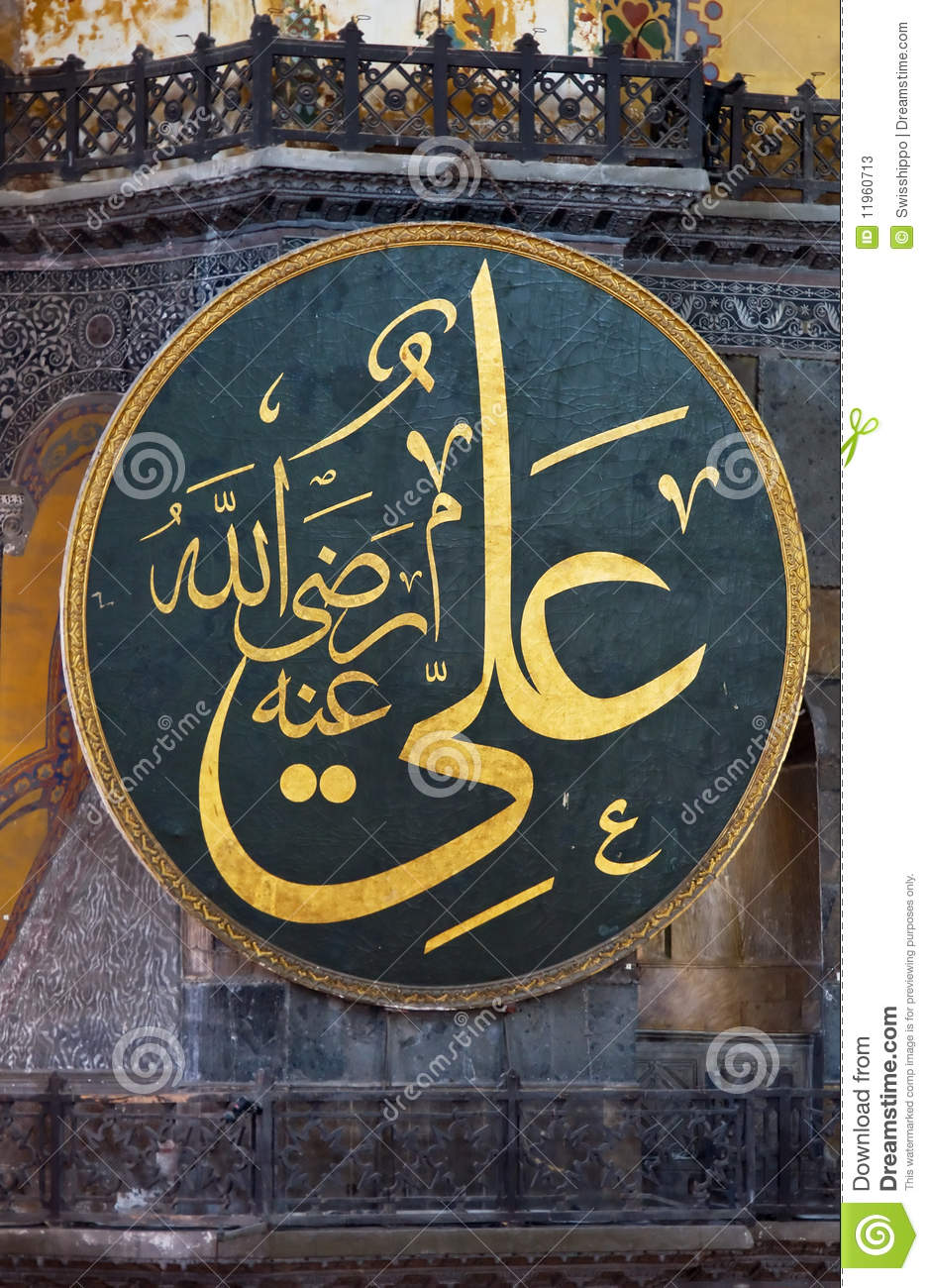 Islamic Symbolic In Haghia Aya Sophia Stock Image Image Of Faith