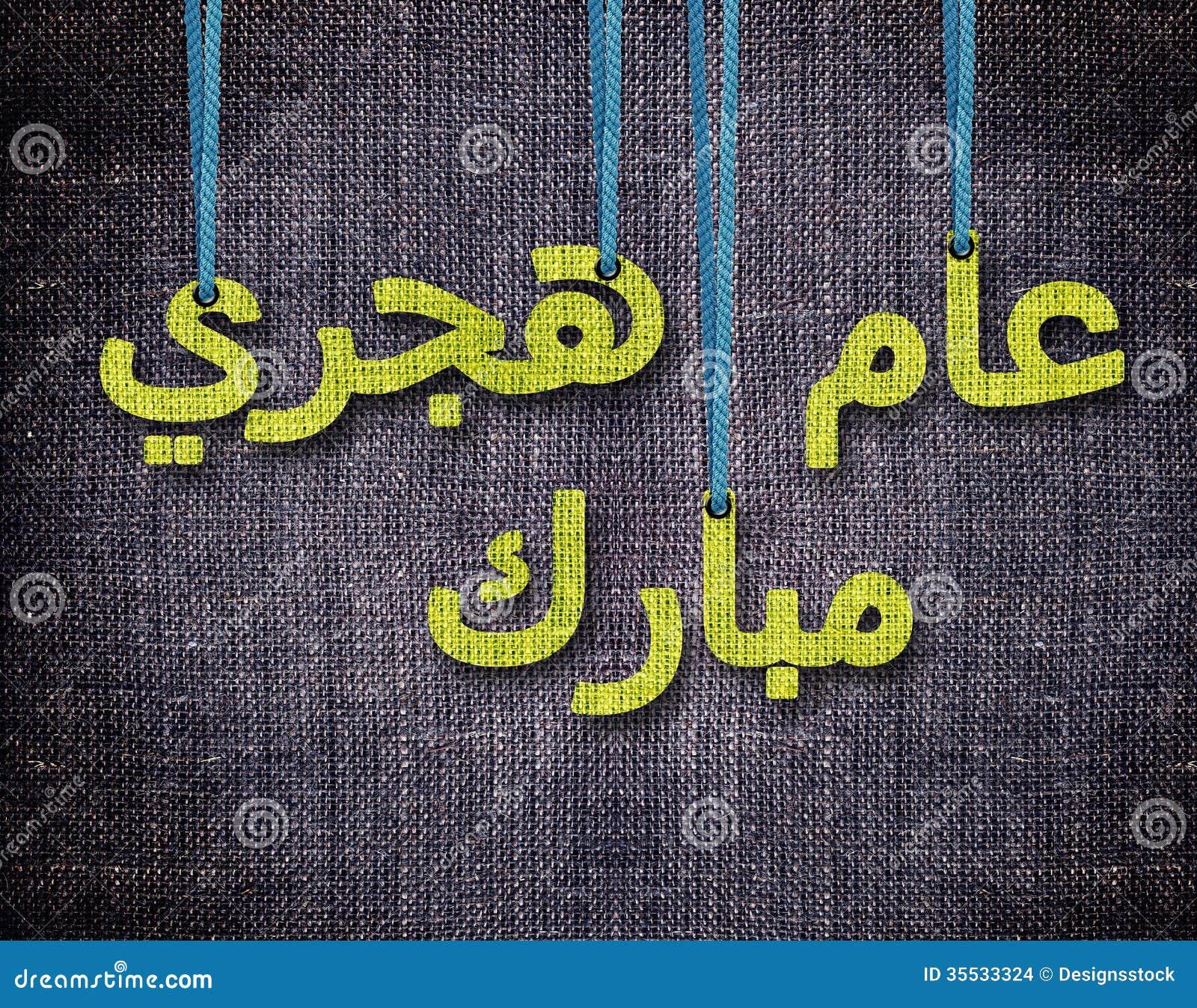 Islamische Neues Jahr-Gruß-Karte Stockfoto - Bild von glücklich ...