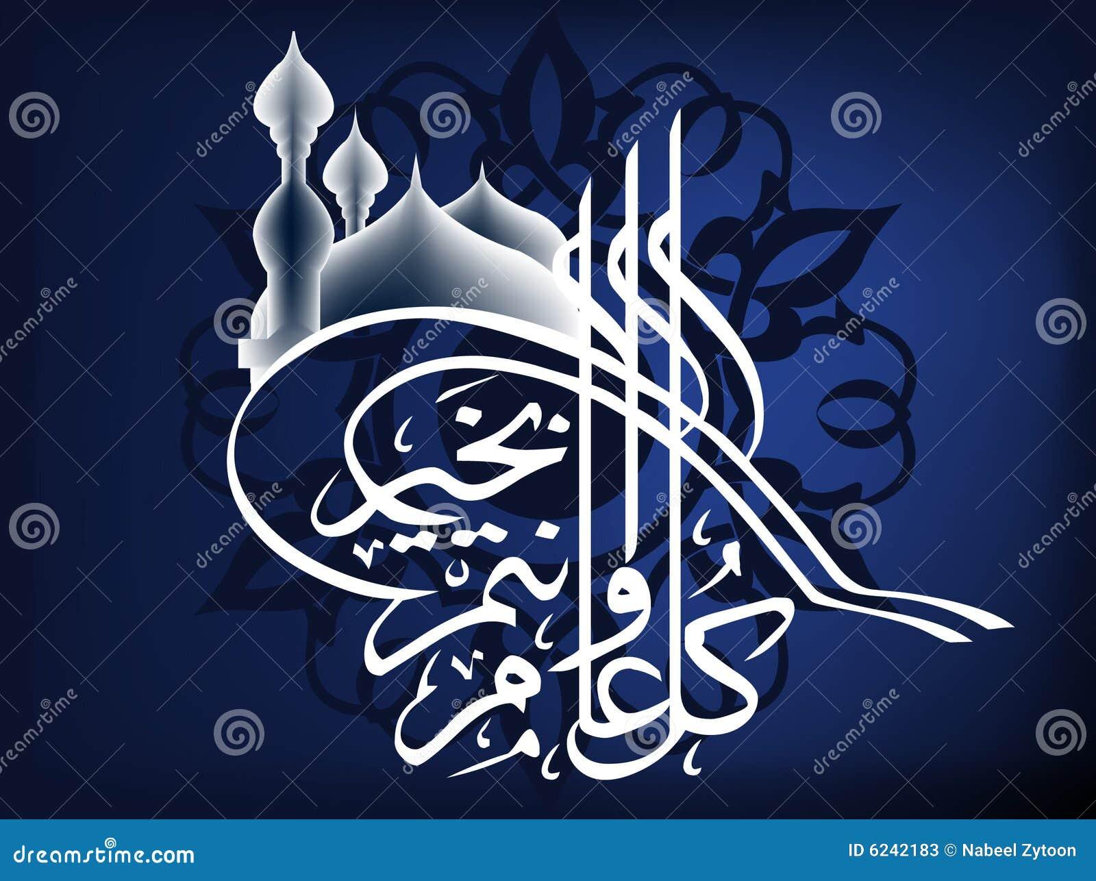 Islamisk illustration