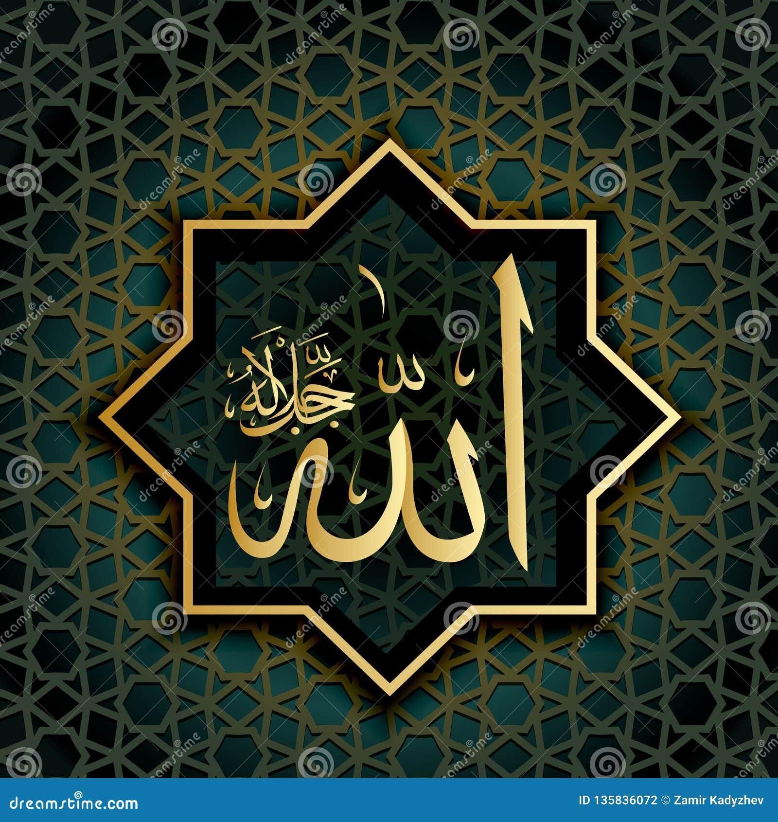 Islamisk kalligrafi Allah kan användas för designen av ferier i islam, liksom ramadan Översättning-Allah - den enda personen som
