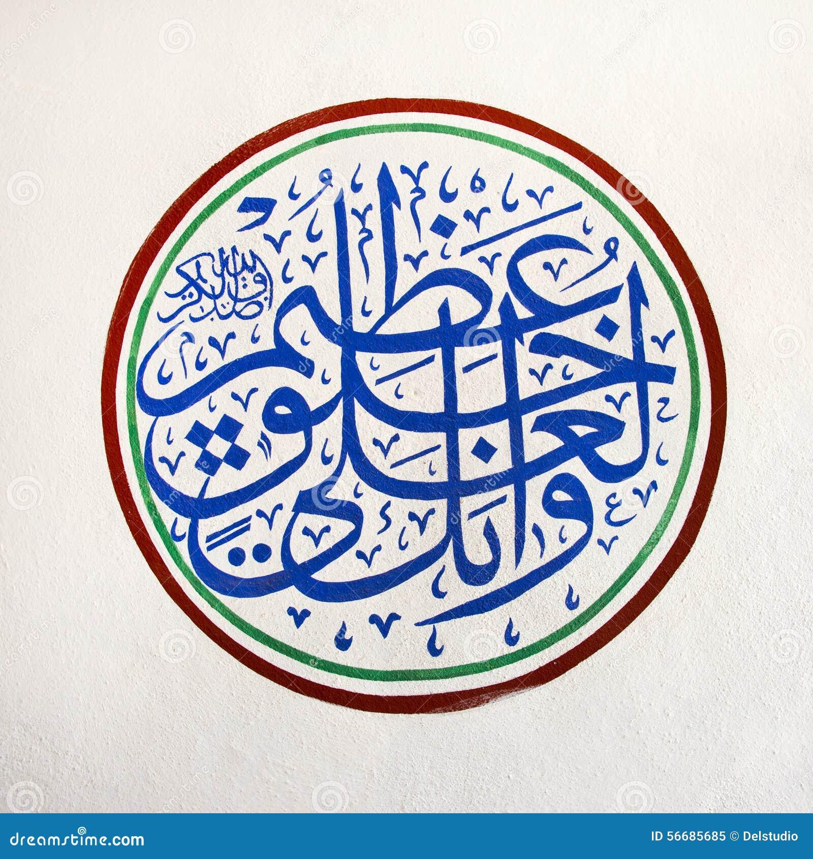Islamitische kalligrafie op de muur van een moskee