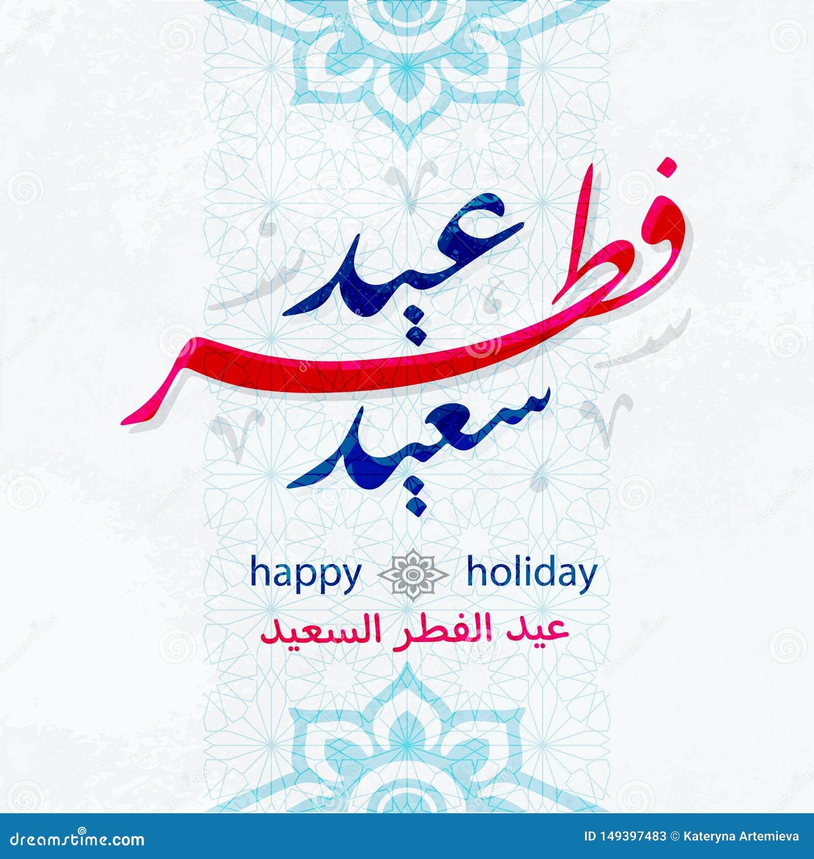 Islamitische vakantie eid al fitr bovengenoemde Arabische kalligrafie