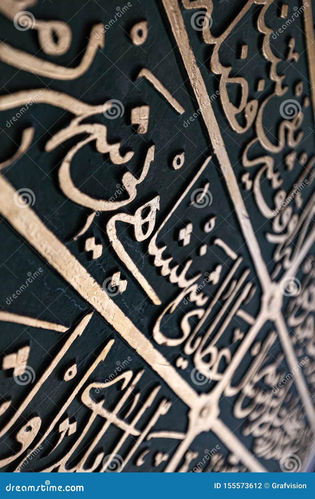 Islamska kaligrafia i symbole