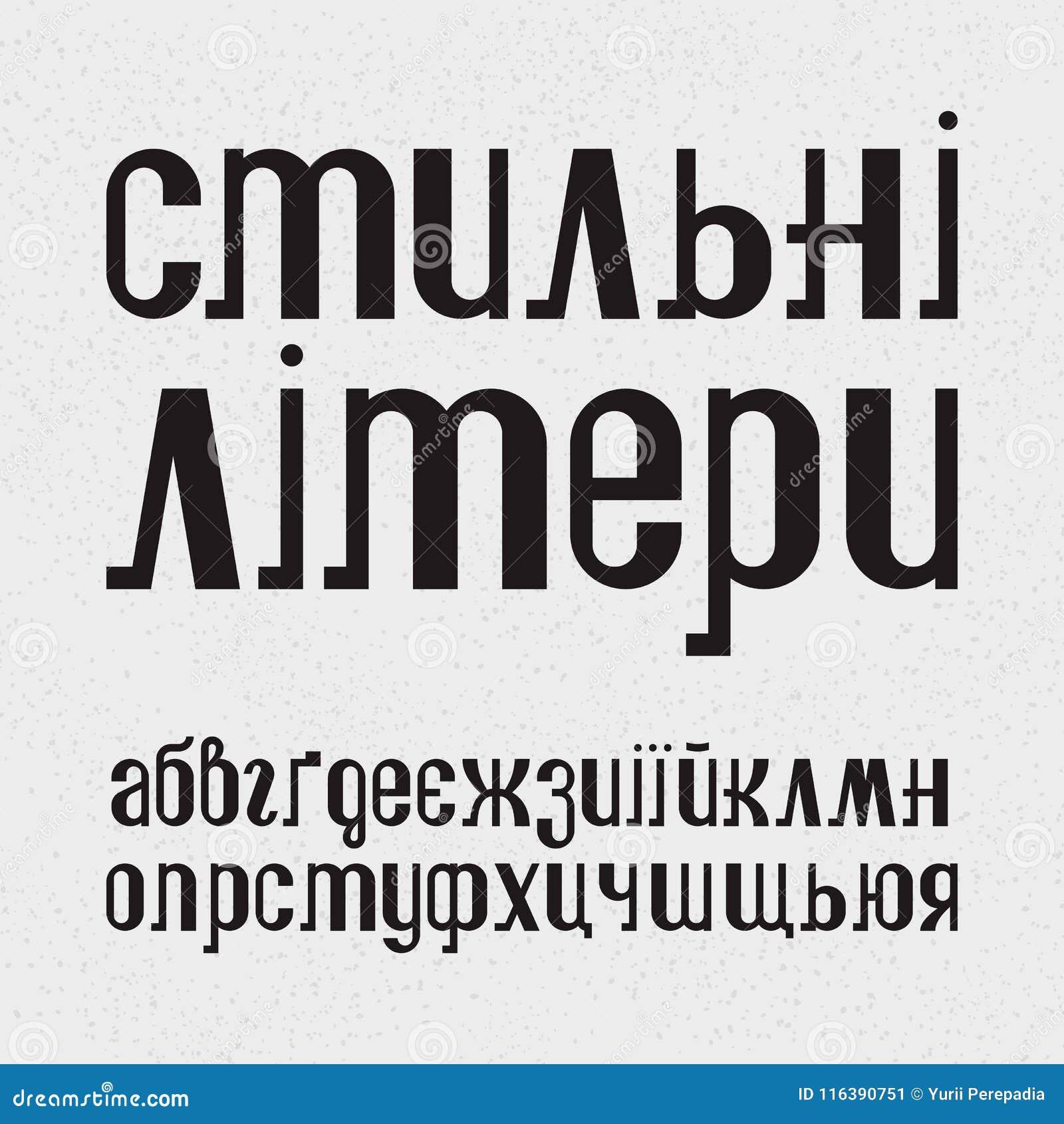 Isolated Cyrillic Lowercase Alphabet  Title In Ukrainian - Stylish
