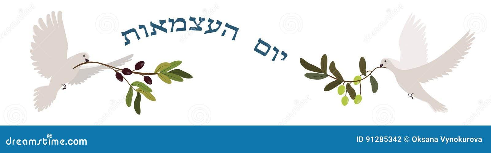 Israel Independence baner