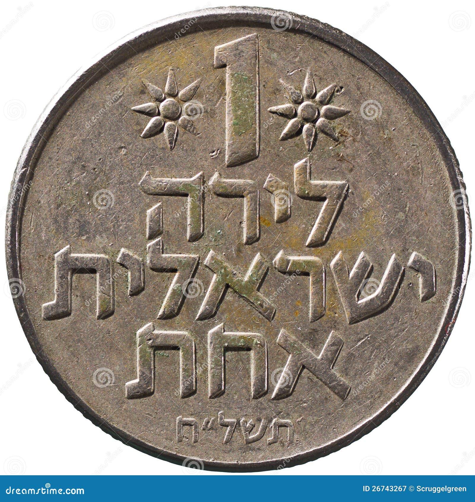 5 shekel coin