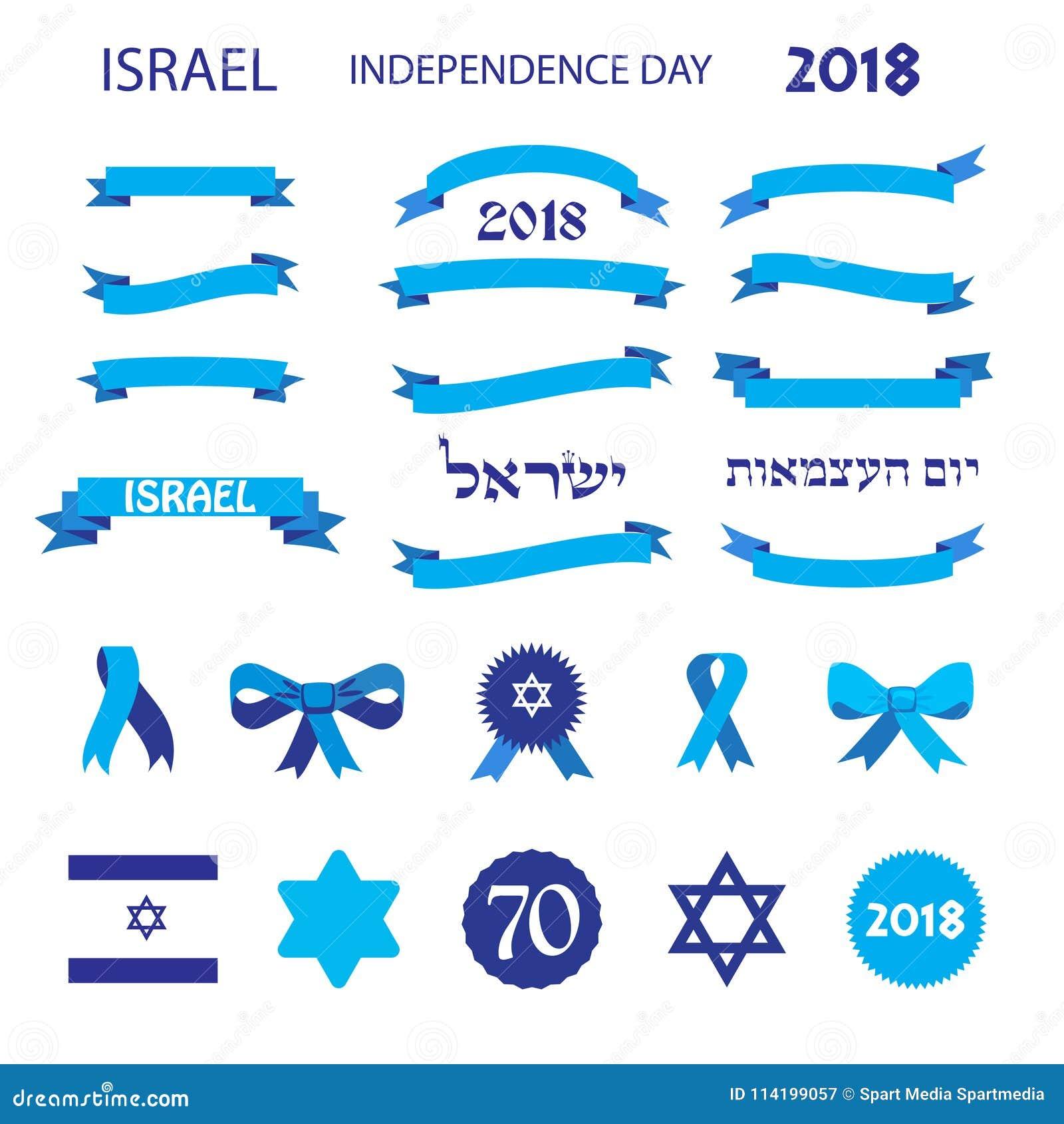 Israel 70 Unabhängigkeitstaglogobänder eingestellt