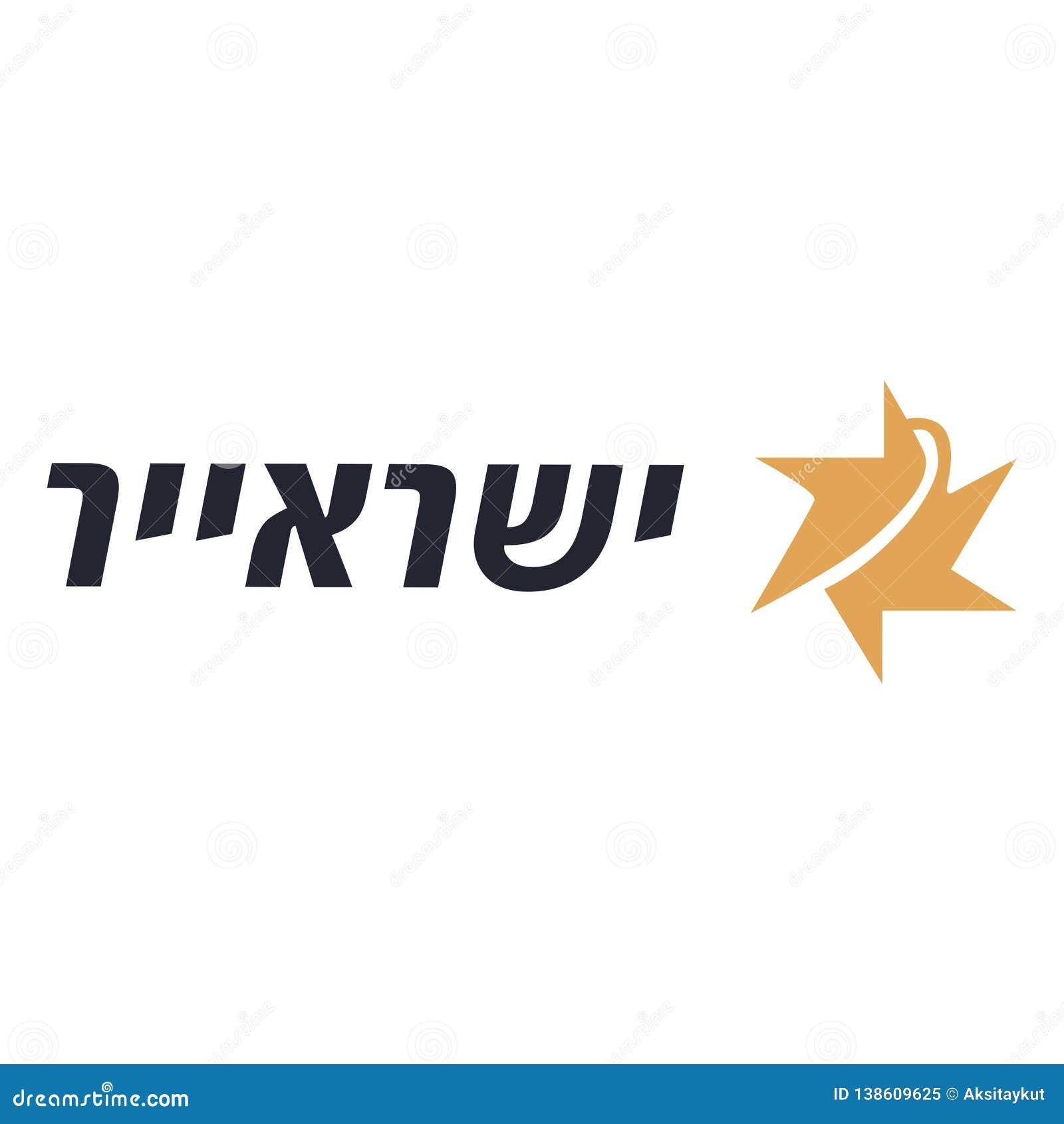 Israir Airlines-embleempictogram