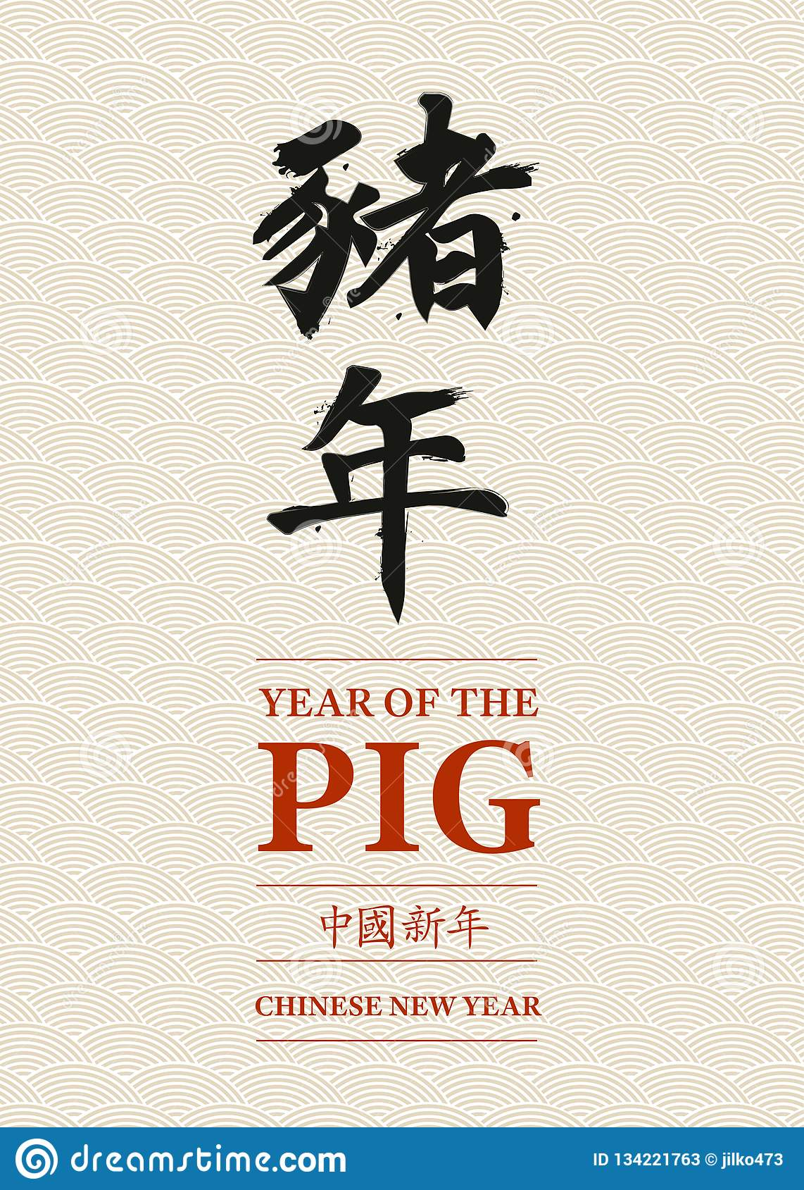 2019 Jaar van het Varken - Chinees Nieuwjaar