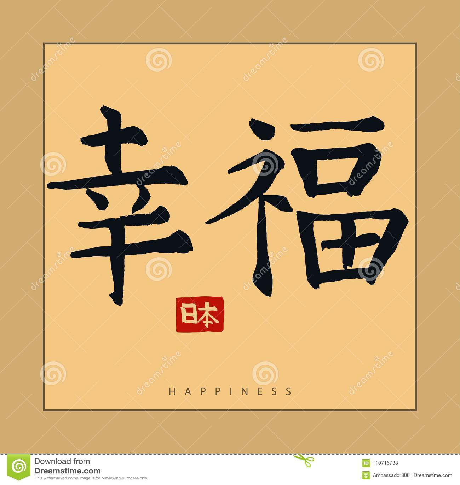 Japan Happiness Hieroglyph Hand Drawn Japanese Calligraphy Vector