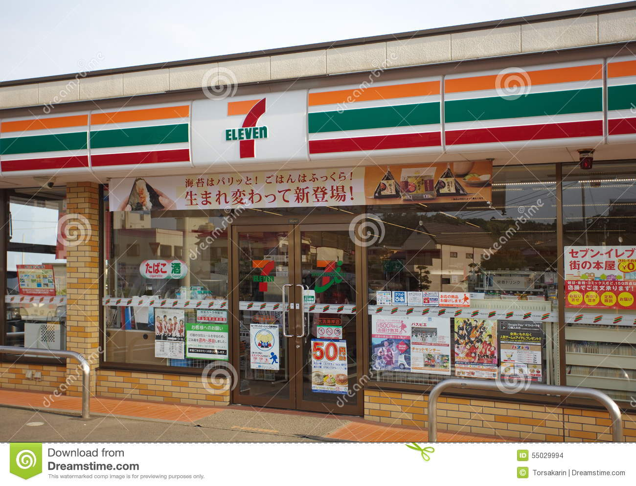 seven eleven japan case 7-eleven is a large chain of franchised convenience stores across more than 15 countries, including the usa, canada, japan, countries in the south-east asia region and australia the trading name of 7-eleven was established in 1946 to reflect the then trading hours of 7am to 11pm.
