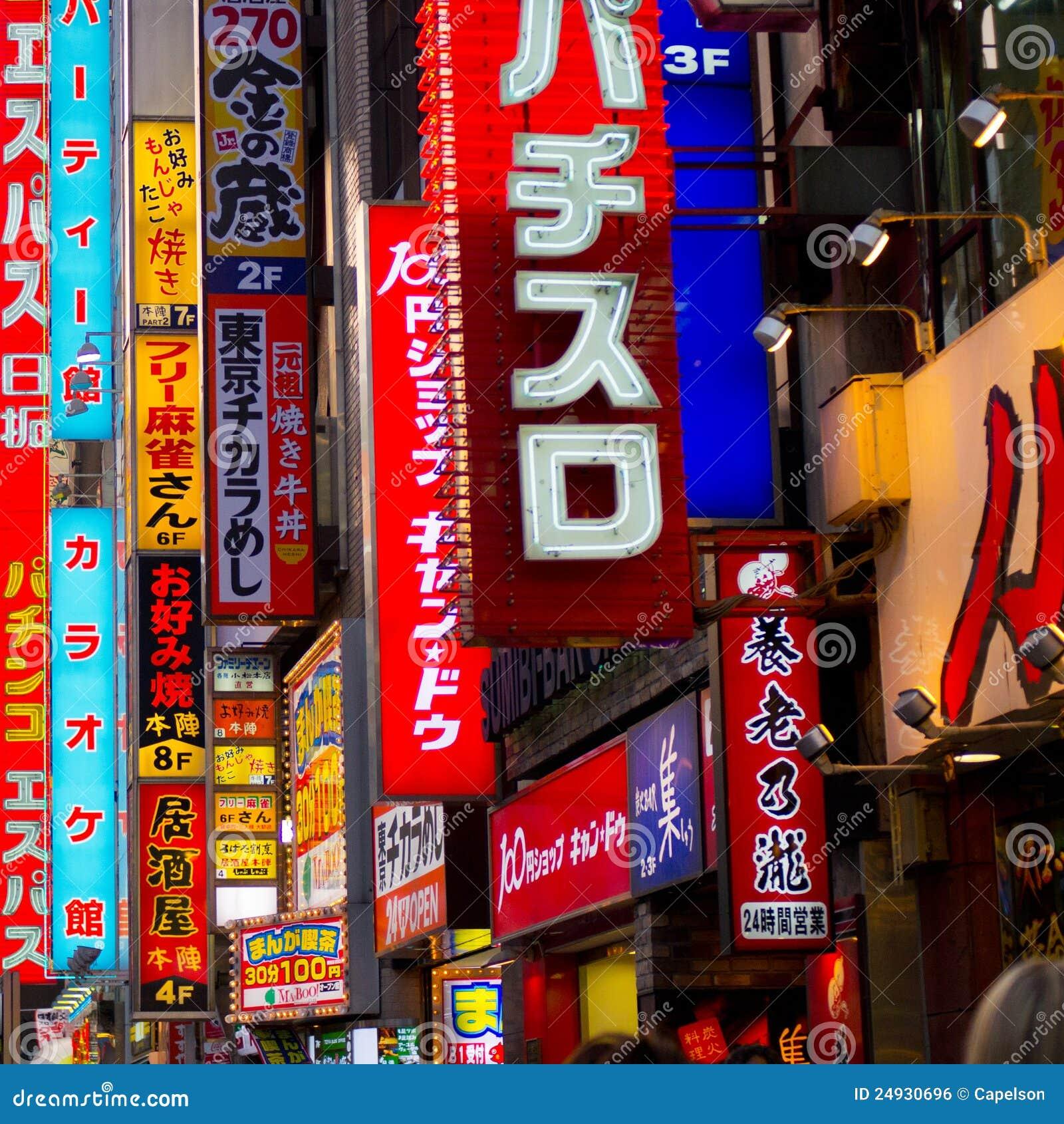Japan shinjuku Tokyo